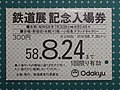 Admission ticket of exhibition Tetsudoten 1983.jpg