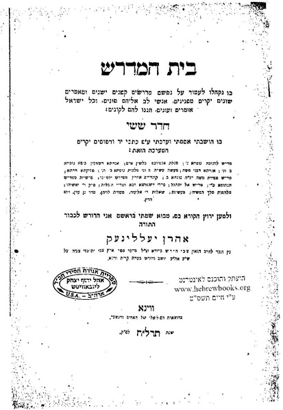 File:Adolph Jellinek. Bet Ha-Midrasch. Vol.VI.pdf