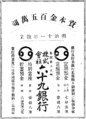Advertisement of 69 Bank.png