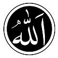 Allah in calligraphy (white color).jpg