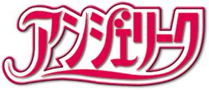 Angelique (video game series) - The Angelique series logo.