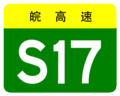 Anhui Expwy S17 no name.png