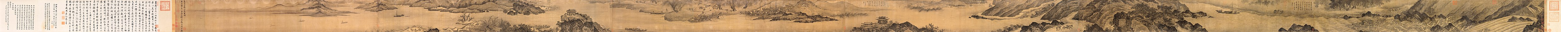 Ten Thousand Miles of the Yangtze River, a Ming Dynasty landscape painting.