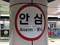 Ansim-Hyeoksindosi-Cheombokdanji-station 20140502 113735.jpg