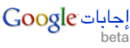 Arabic google answers.png