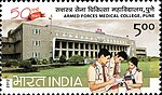 Armed Forces Medical College Pune 2012 stamp of India.jpg
