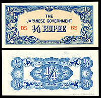 BUR-12a-Burma-Japanese Occupation-One Quarter Rupee ND (1942).jpg