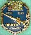 Badge Громово.jpg