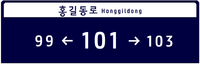 Basic of Numbering in South Korea (Stand for)(Example 3, odd number).png