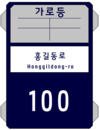 Basic of Numbering in South Korea (Streetlights)(Example 3).png