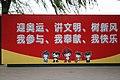 Beihai Park Olympic Mascots (9868786556).jpg