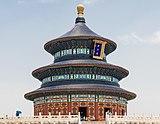 Beijing China Hall-of-Prayer-for-Good-Harvests-01.jpg
