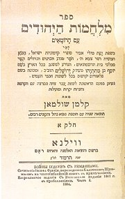 Bellum Judaicum-sulman-1862
