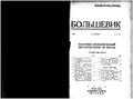 Bolshevik 1927 No11-12.pdf
