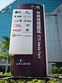 CTS Media Park light box near of CTS TV Production Building 20100607.jpg