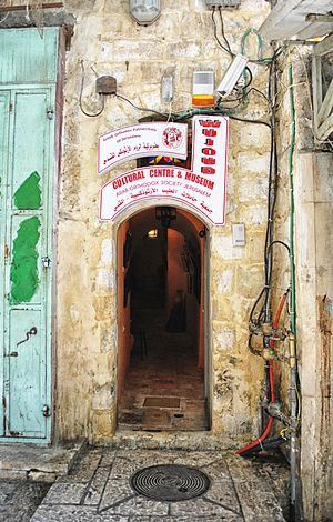 Arab Orthodox Society - Cultural Centre of Arab Orthodox Society at David Street, Jerusalem
