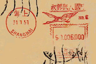 China stamp type DC1.jpg