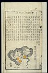 Chinese Materia medica, C17; Plant drugs, Wellcome L0039345.jpg