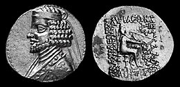 Coin of Orodes II of Parthia.jpg