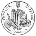 Coin of Ukraine Dal A.jpg