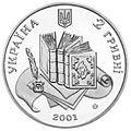 Coin of Ukraine Dal A.jpg