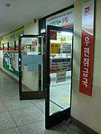 Dongeui Univ Post office.JPG