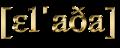 Ellada gold phonetics.png