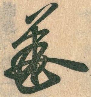 Emperor Go-En
