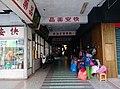 Entrance of the Hsinchu Dongmen Market 04.jpg