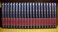 Encyclopædia Britannica International Chinese Edition, of 20 volumes of which the 19th and 20th volume are index, is published by Encyclopedia of China Publishing House.