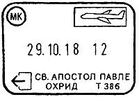 Exit Stamp Macedonia.jpg