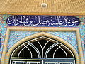 Fadhl Ibn Shazan Hawza - Door - tile - Nishapur 10.JPG