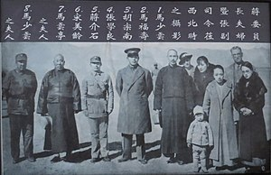 Ma Bufang - From Left to right: Ma Hongkui, unknown, Hu Zongnan, Ma Bufang, Chiang Kai-shek, (further to the left- all unknown)- source says taken in 1934