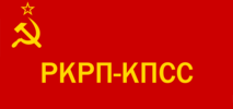 Russian Communist Workers' Party of the Communist Party of the Soviet Union