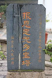 Fuzhou Yushan 20120304-06.jpg