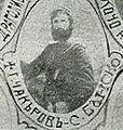 Georgi Chakarov IMARO Bansko.JPG