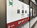 Giombashi Station Sign.jpg