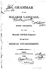 Grammar of the Malabar Language Robert Dummond.jpg