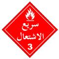HAZMAT Class 3 Flammable Liquids ar.PNG