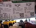 HK-Zhu-Macau Bridge 港澳一號 OneBus 港珠澳大橋 ticket January 2019 LGM greenBus 01.jpg