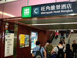 HK Metropark Hotel Mongkok MTR Prince Edward Station C Exit Evening a.jpg