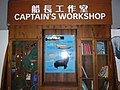 HK Ocean Park Captain's Workshop sign Sep-2012.JPG
