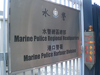Marine Region - Image: HK SWH Tai Hong Street Marine Police Regional Headquarters sign