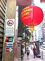 HK Sai Ying Pun Des Voeux Road West shop No photo Red lentern National Day Holiday Oct-2013.JPG