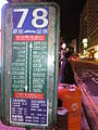 HK TST night Canton Road minibus 78 route stop sign Nov-2013 to Island Harbour View Olympic Station.JPG