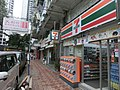 HK Tin Hau Tung Lo Wan Road 7-11 shop sign April 2014 ZR2 T H Book Company.JPG