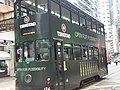 HK WCD Wan Chai Johnston Road tram body ads July 2021 SS2 04.jpg