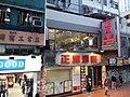 HK tram 7 view 港島東區 Eastern District 西灣河 Sai Wan Ho 筲箕灣道 Shau Kei Wan Road March 2021 SSG 07.jpg