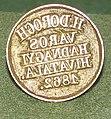 Historical seal Hajdudorog.jpg