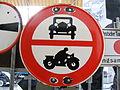 Historisches deutsches Verkehrszeichen - Verbot der Einfahrt für Krafträder, auch mit Beiwagen, Kleinräder und Mofas sowie für Kraftwagen und sonstige mehrspurige Fahrzeuge - Deutsches Museum Verkehrszentrum.JPG
